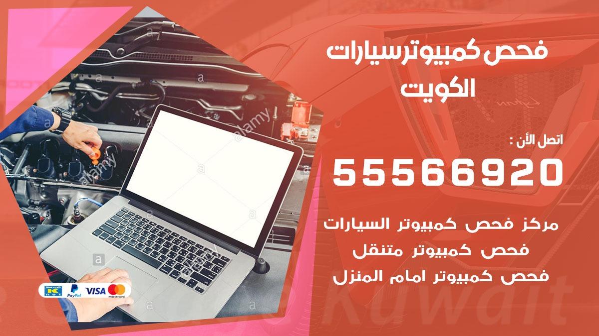 فحص كمبيوتر للسيارات 55566920 فحص كومبيوتر سيارة متنقل الكويت
