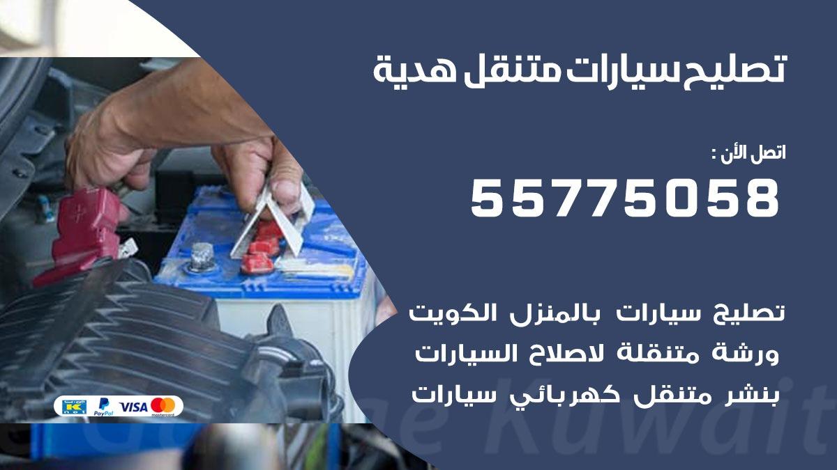 تصليح سيارات هدية 55775058 اخصائي تصليح سيارات الكويت