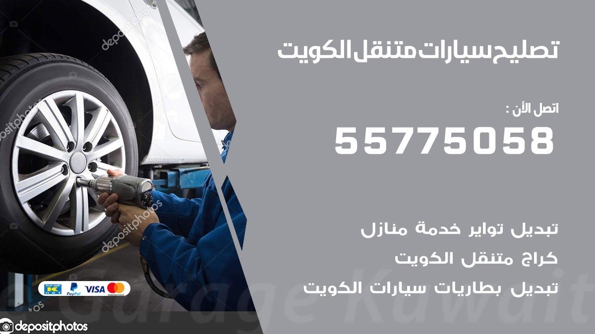 تصليح سيارات بالكويت 55775058 اخصائي تصليح سيارات الكويت