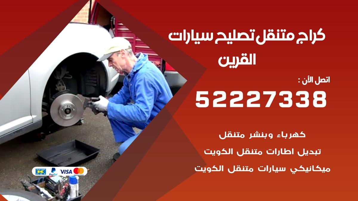 كراج متنقل القرين 55775058 كهربائي وبنشر سيارات الكويت