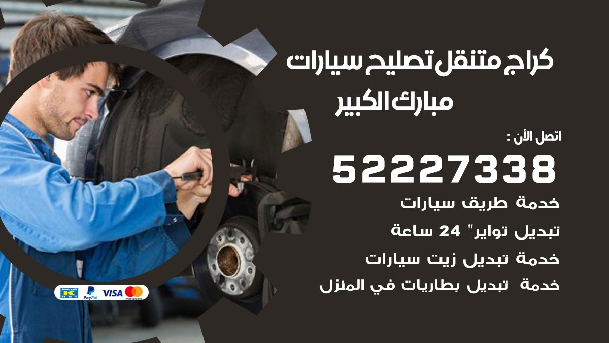 كراج متنقل مبارك الكبير 55775058 كهربائي وبنشر سيارات الكويت