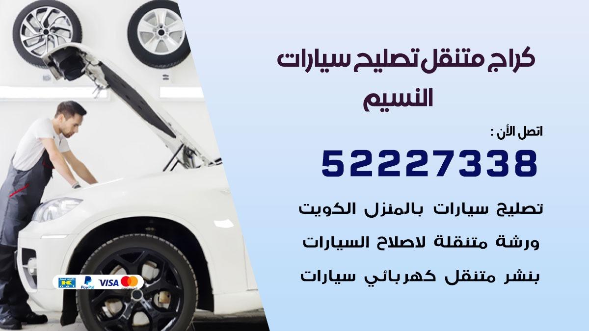 كراج متنقل النسيم 55775058 كهربائي وبنشر سيارات الكويت
