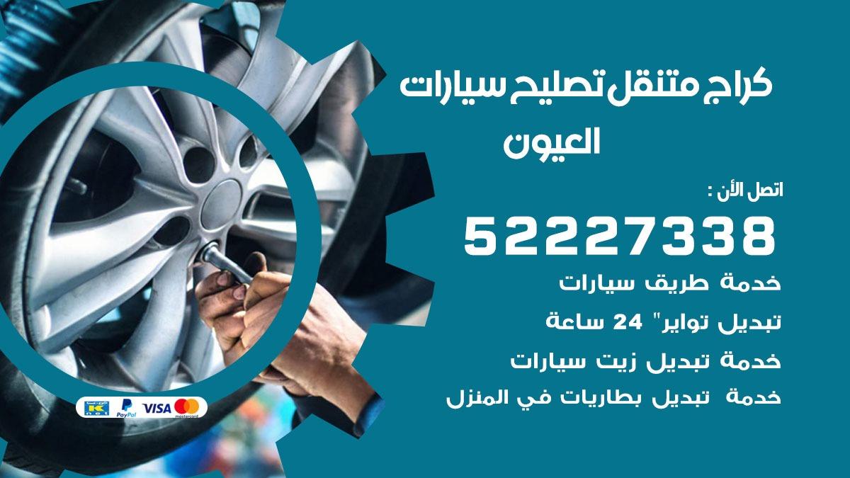 كراج متنقل العيون 55775058 كهربائي وبنشر سيارات الكويت