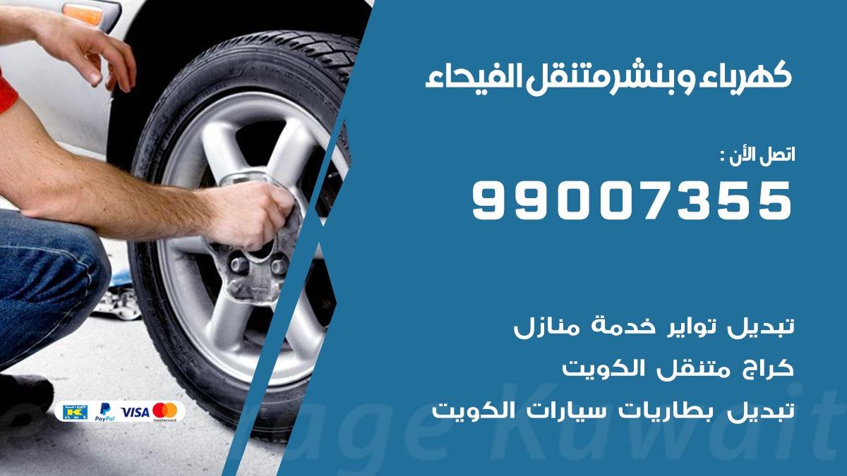 بنشر الفيحاء 99007355 ارقام كراج كهرباء وبنشر متنقل الكويت