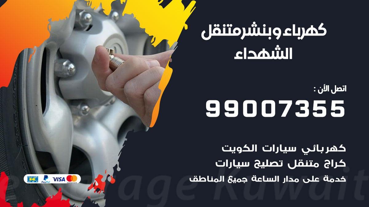 بنشر الشهداء 99007355 ارقام كراج كهرباء وبنشر متنقل الكويت