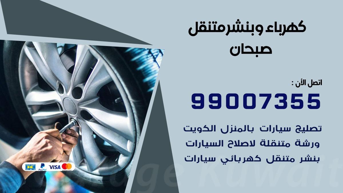 بنشر صبحان 99007355 ارقام كراج كهرباء وبنشر متنقل الكويت