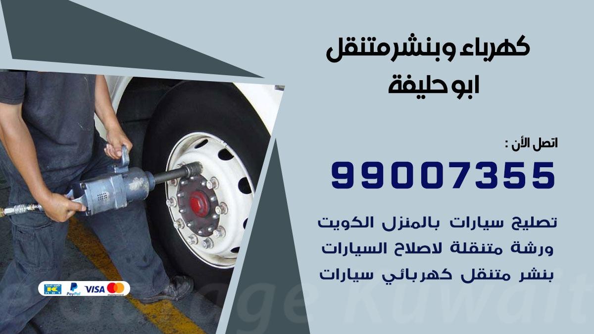 بنشر ابو حليفة 99007355 ارقام كراج كهرباء وبنشر متنقل الكويت