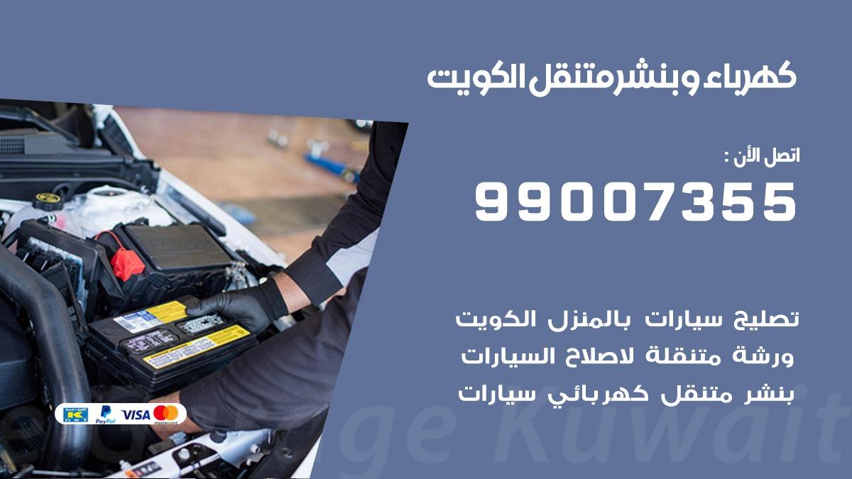 بنشر الكويت 99007355 ارقام كراج كهرباء وبنشر متنقل الكويت