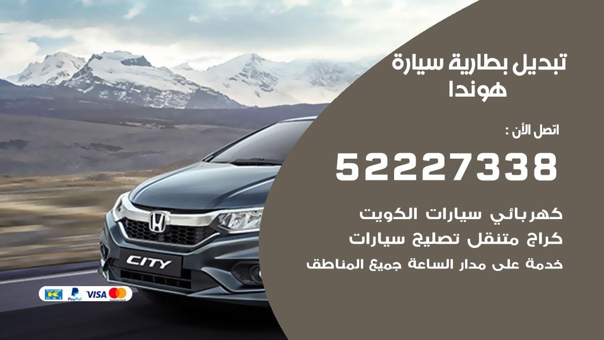 تبديل بطارية سيارة هوندا 52227338 تبديل بطاريات سيارات الكويت