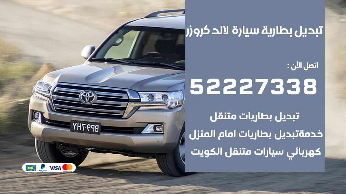 تبديل بطارية سيارة لاند كروزر 52227338 تبديل بطاريات سيارات الكويت