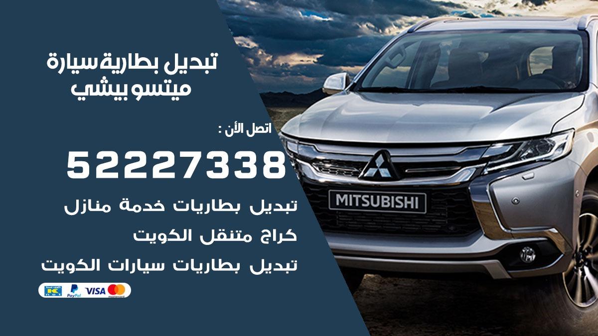 تبديل بطارية سيارة ميتسوبيشي 52227338 تبديل بطاريات سيارات الكويت