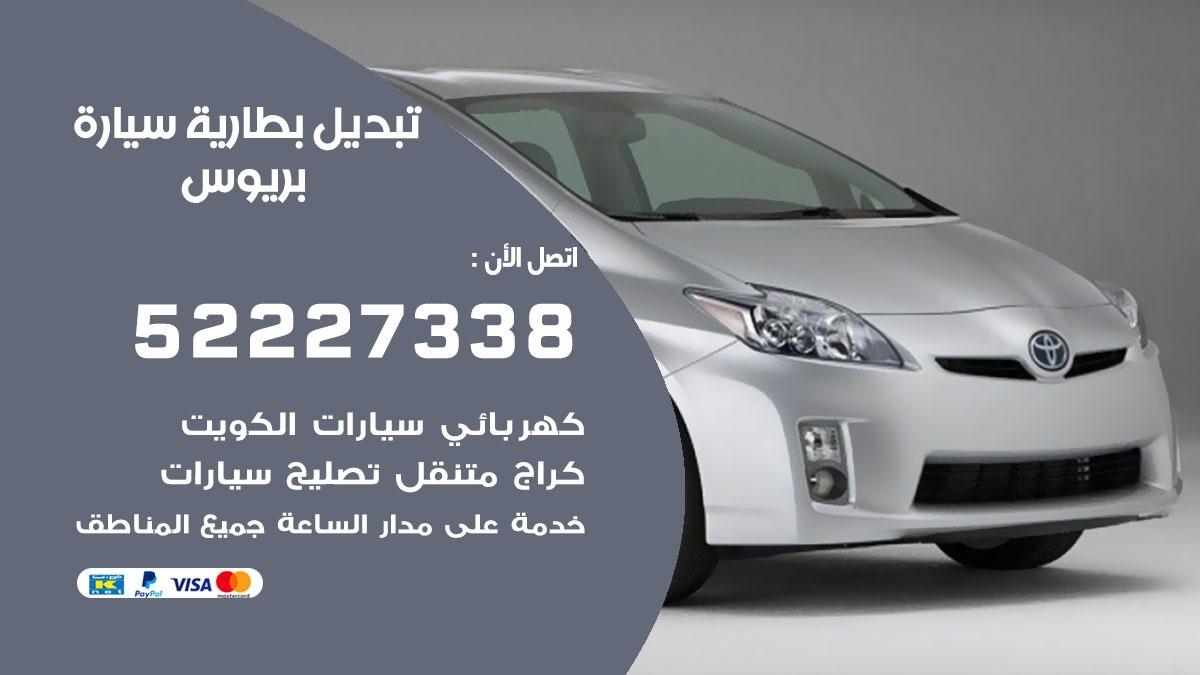 تبديل بطارية سيارة بريوس 52227338 تبديل بطاريات سيارات الكويت
