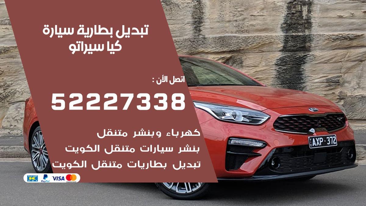 تبديل بطارية سيارة كيا سيراتو 52227338 تبديل بطاريات سيارات الكويت