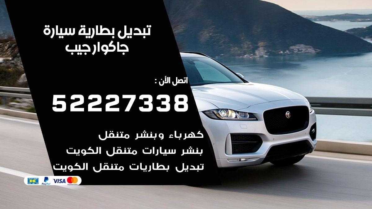 تبديل بطارية سيارة جاكوار جيب 52227338 تبديل بطاريات سيارات الكويت