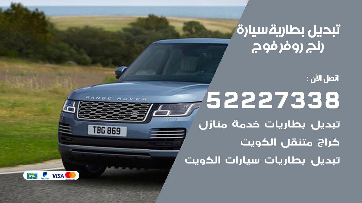 تبديل بطارية سيارة رنج روفر فوج 52227338 تبديل بطاريات سيارات الكويت