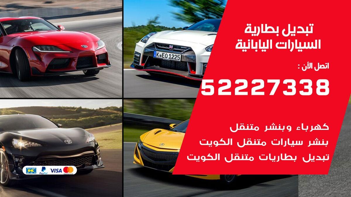 تبديل بطارية السيارات اليابانية 52227338 تبديل بطاريات سيارات الكويت
