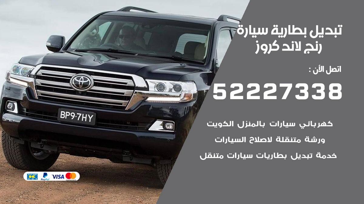 تبديل بطارية سيارة رنج لاند كروز 52227338 تبديل بطاريات سيارات الكويت