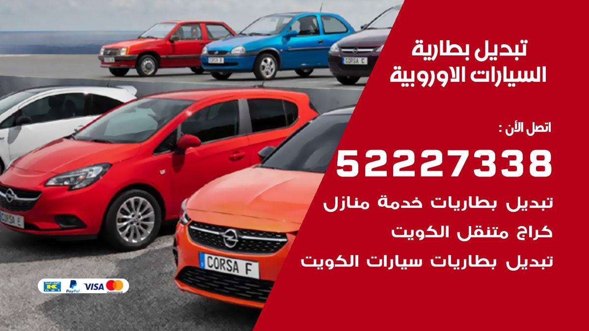 تبديل بطارية السيارات الاوروبية 52227338 تبديل بطاريات سيارات الكويت