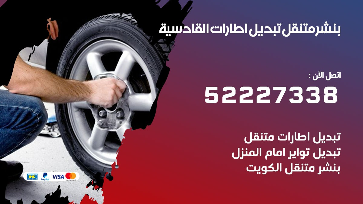 تبديل اطارات سيارات القادسية 52227338 كراج متنقل تبديل تواير عجلات