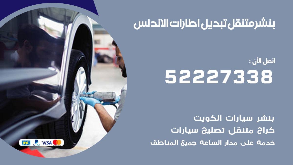 كراج الاندلس 52227338 كهرباء وبنشر متنقل خدمة تصليح سيارات متنقلة