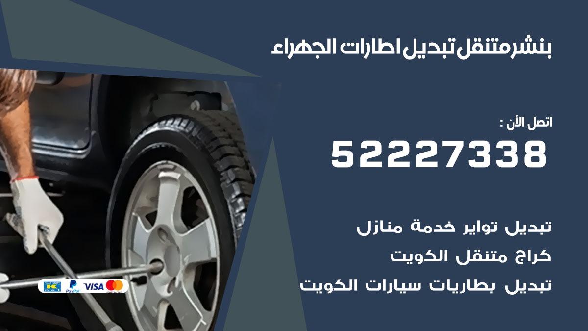 كراج الجهراء 52227338 كهرباء وبنشر متنقل خدمة تصليح سيارات متنقلة