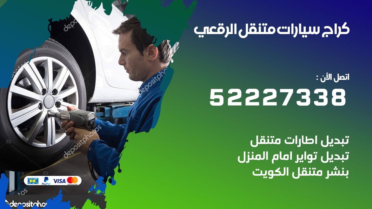 كراج الرقعي 52227338 كهرباء وبنشر متنقل خدمة تصليح سيارات متنقلة
