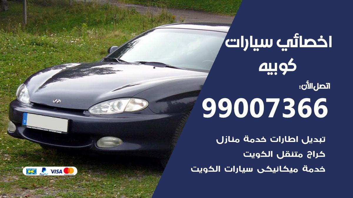 اخصائي كوبيه 99007366 متخصص كهربائي كوبيه خدمة سيارات