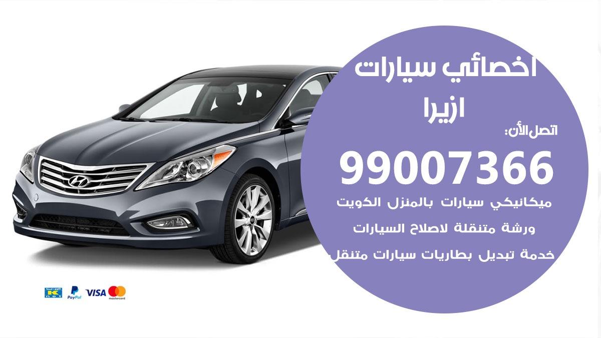 اخصائي ازيرا 99007366 متخصص كهربائي ازيرا خدمة سيارات