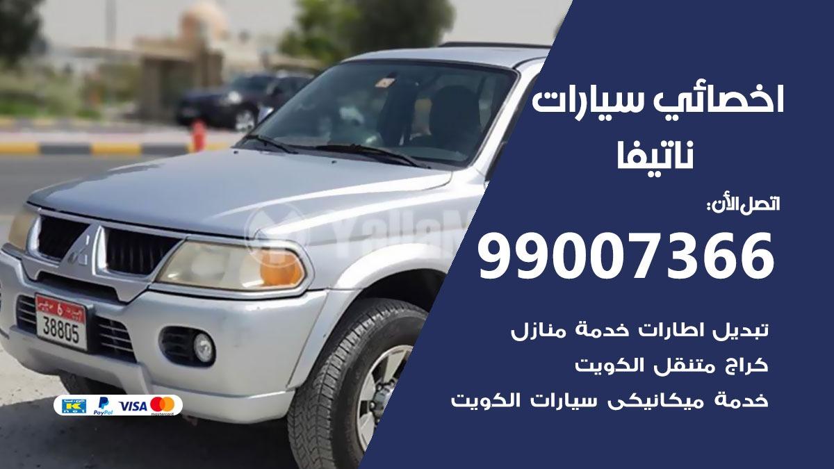 اخصائي ناتيفا 99007366 متخصص كهربائي ناتيفا خدمة سيارات