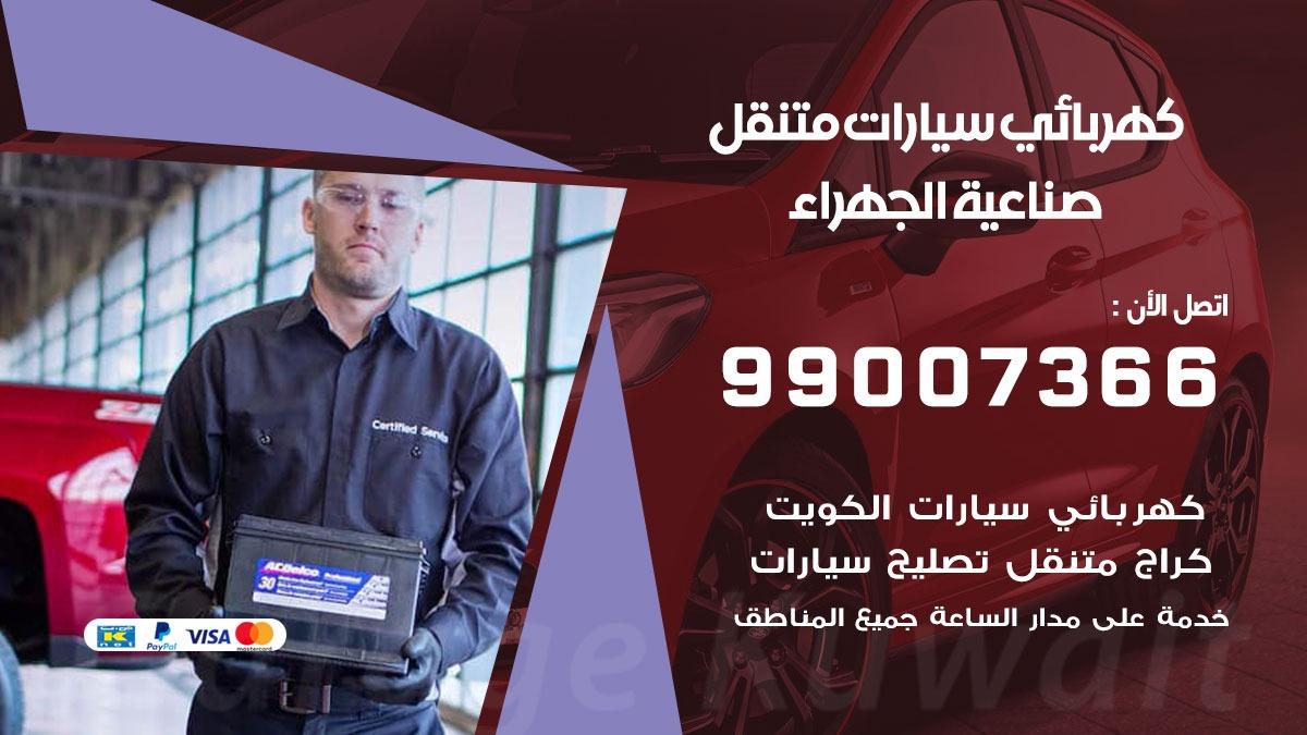 كهربائي سيارات صناعية الجهراء 99007366 كراج كهرباء وبنشر متنقل صناعية الجهراء