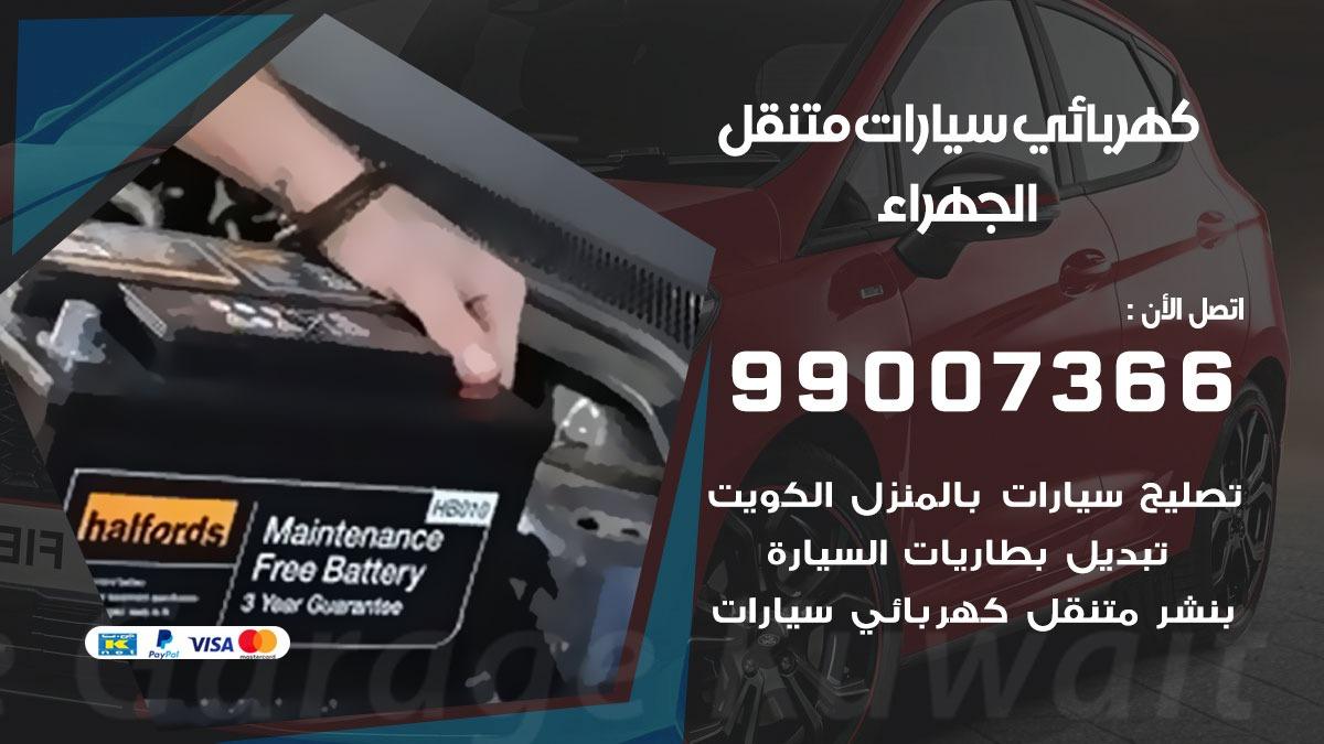 كهربائي سيارات الجهراء 99007366 كراج كهرباء وبنشر متنقل الجهراء