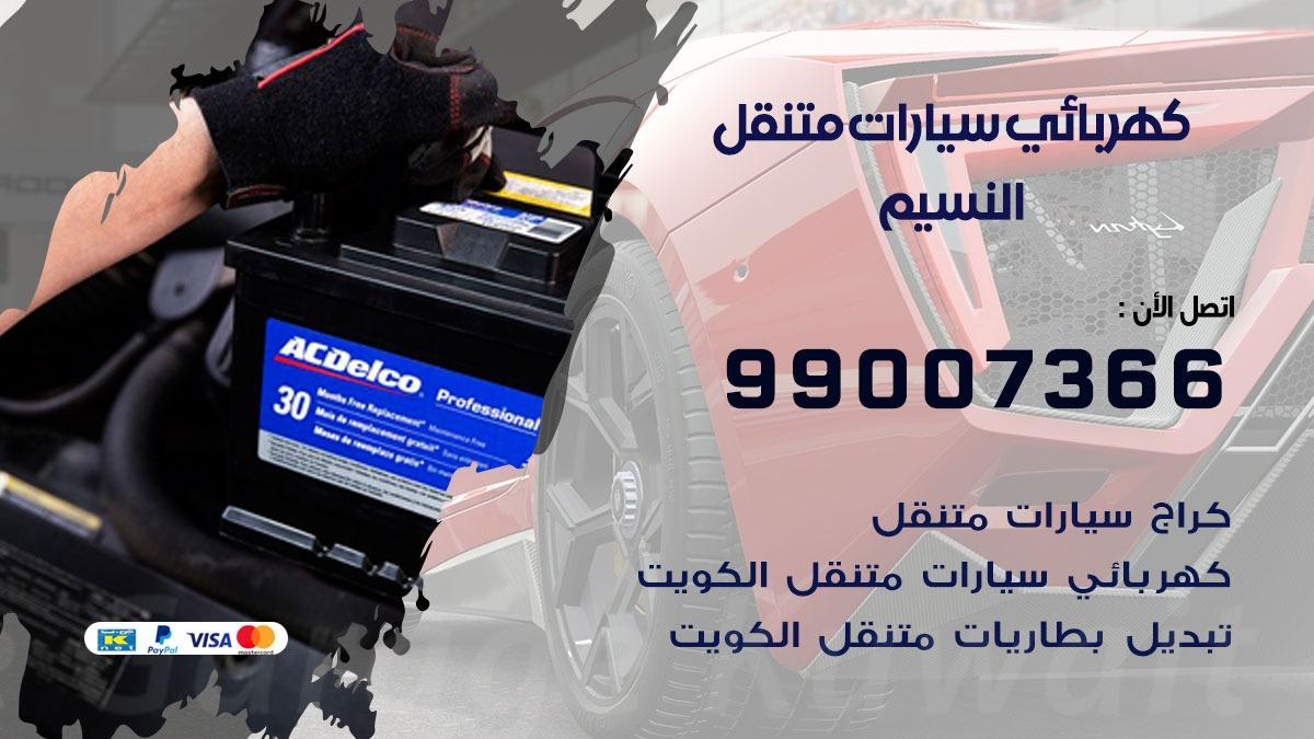 كهربائي سيارات النسيم 99007366 كراج كهرباء وبنشر متنقل النسيم