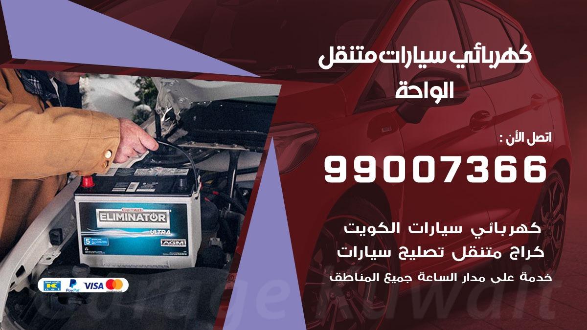 كهربائي سيارات الواحة 99007366 كراج كهرباء وبنشر متنقل الواحة