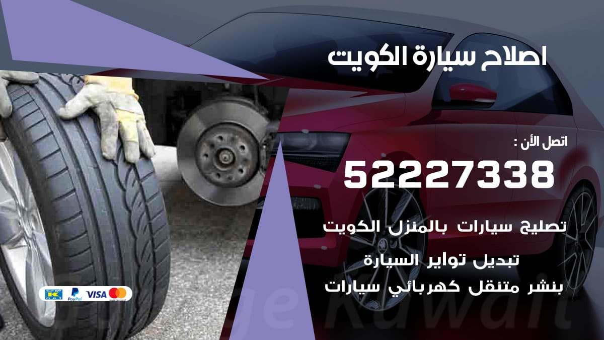 اصلاح سيارة الكويت 52227338 صيانة كهرباء وميكانيك