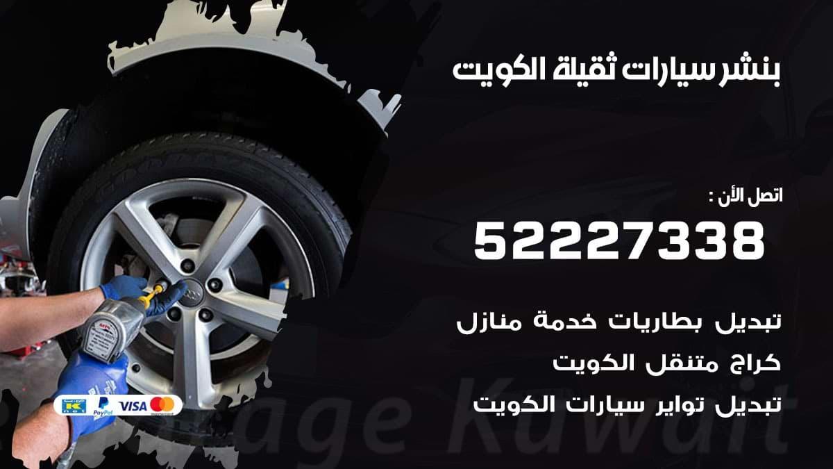 بنشر سيارات ثقيلة في الكويت 52227338 كراج صيانة الكويت