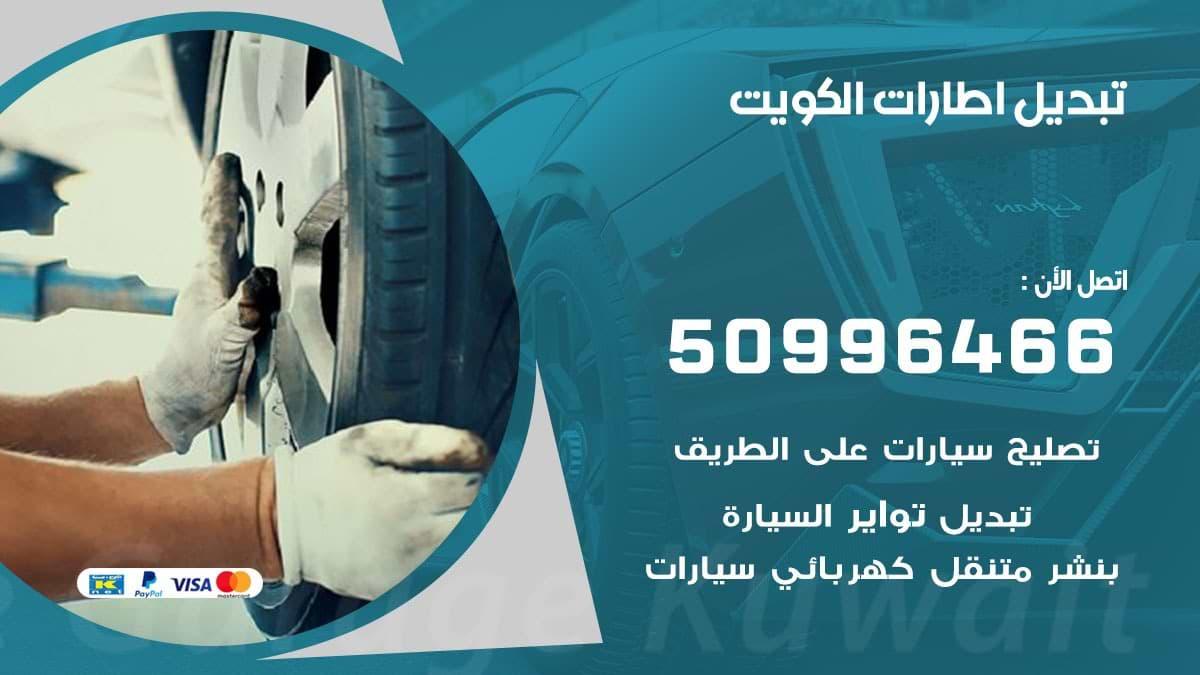 تبديل اطارات 50996466 تبديل اطارات عند البيت بالكويت