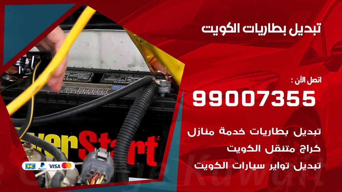 تبديل بطاريات 99007355 خدمة السيارات السريعة الكويت