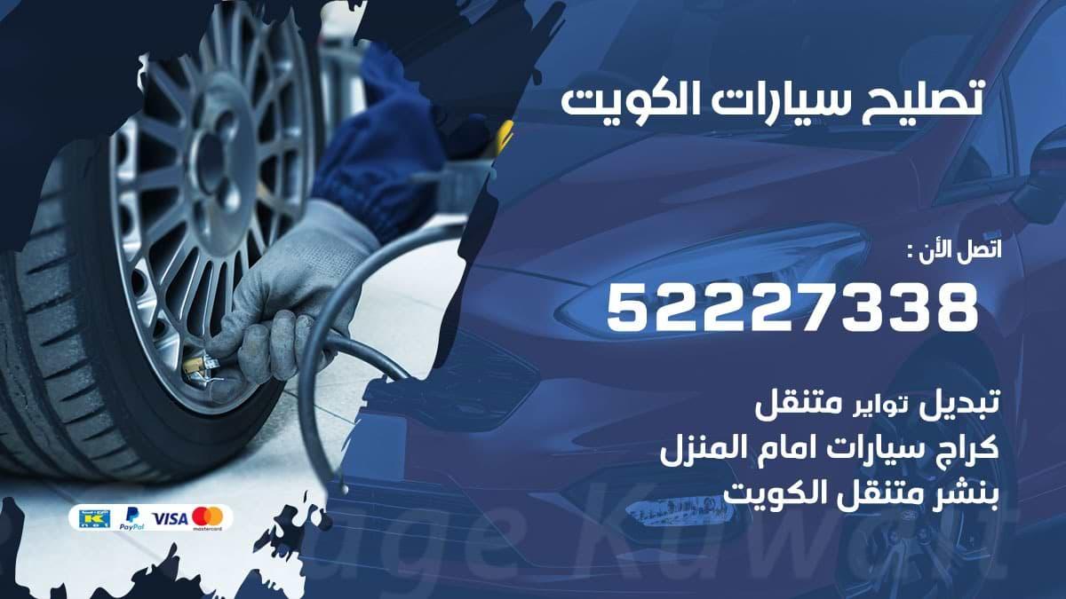 تصليح سيارات الكويت 52227338 صيانة سيارات كل الموديلات