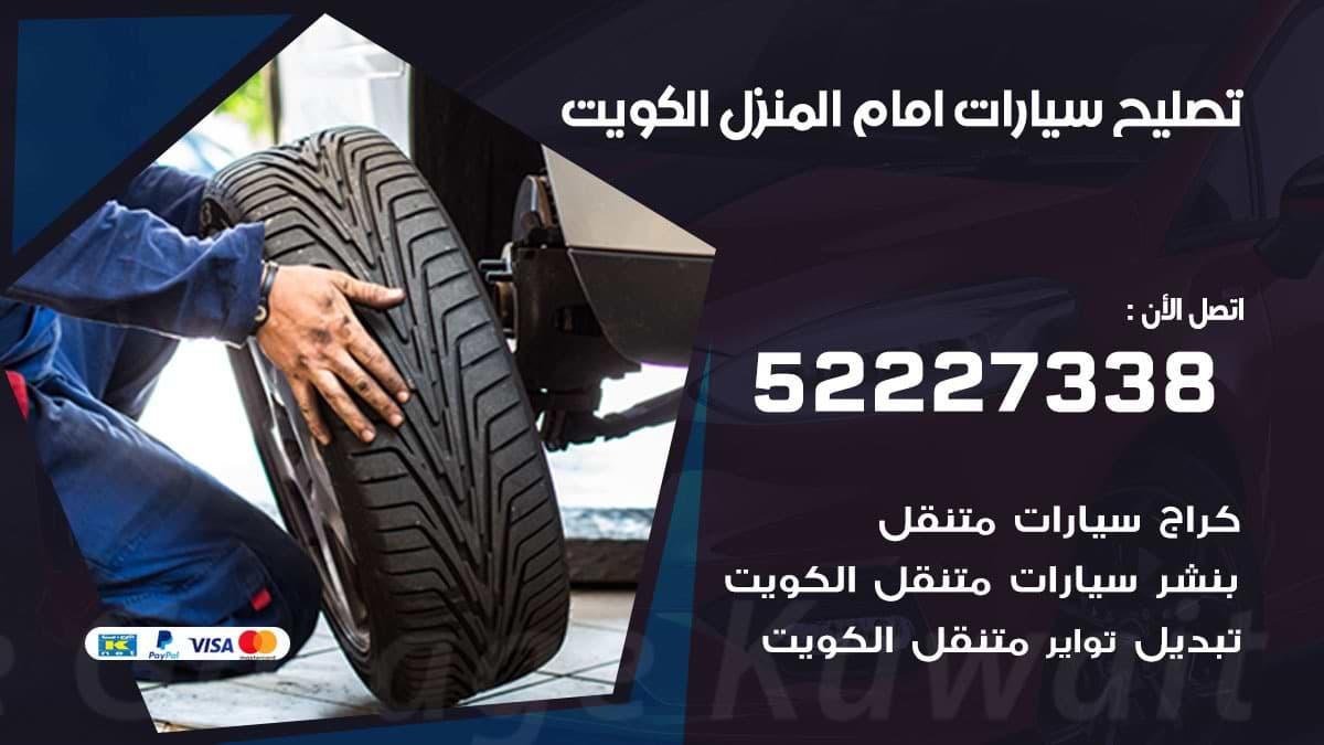 تصليح سيارات امام المنزل بالكويت 52227338 كهرباء وميكانيك
