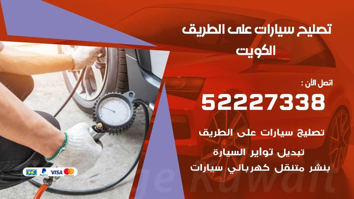 تصليح سيارات على الطريق 52227338 صيانة كاملة للسيارة