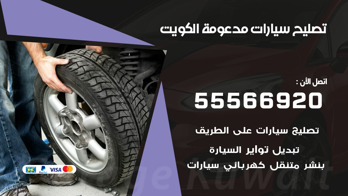 تصليح سيارات مدعومة 52227338 خدمة السيارات السريعة الكويت