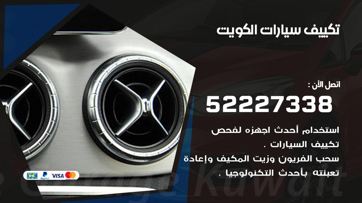 تكييف سيارات 52227338 خدمة السيارات السريعة الكويت