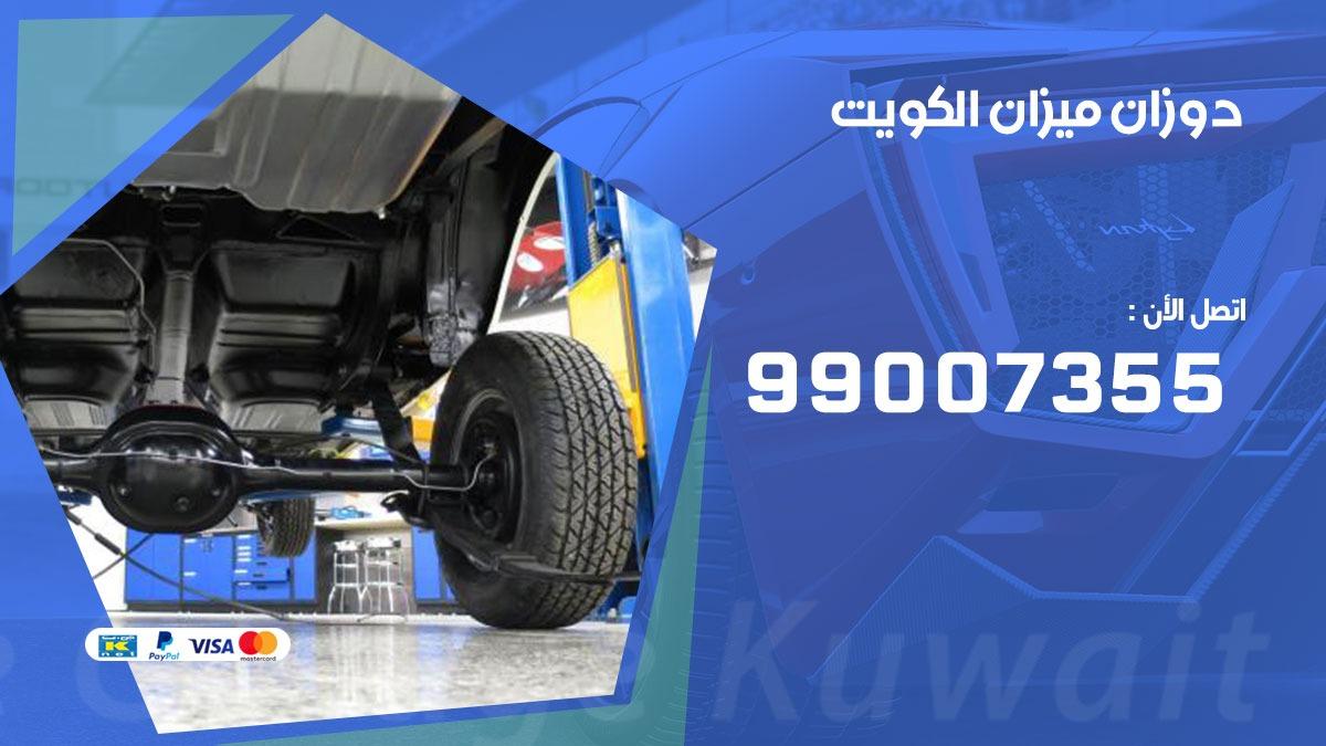 دوزان ميزان 99007355 خدمة السيارات السريعة الكويت