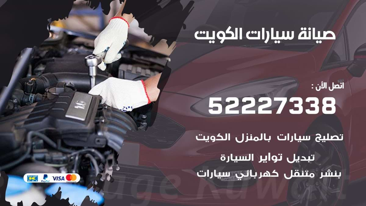 صيانة سيارات بالكويت 52227338 تصليح كهرباء وتكييف ومكيانيك