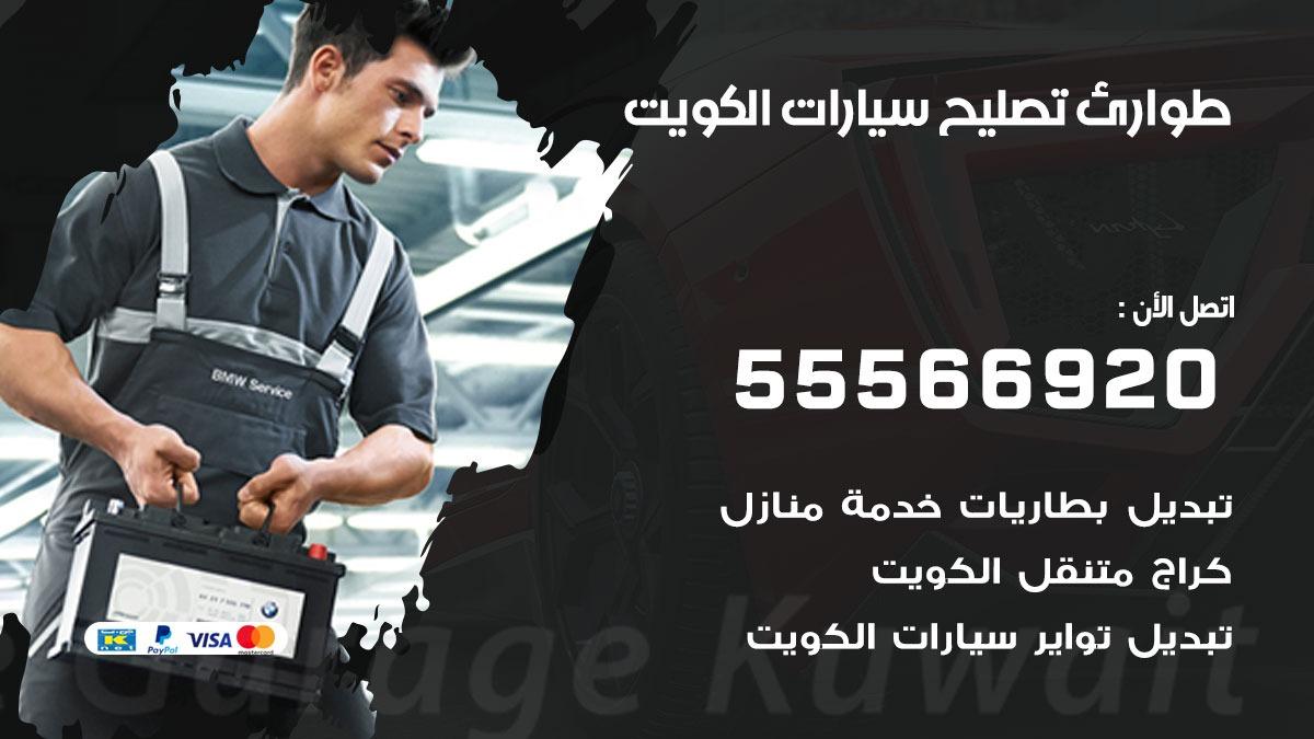 طوارئ تصليح سيارات 55566920 خدمة السيارات السريعة الكويت