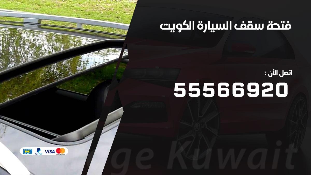 فتحة سقف السيارة 55566920 خدمة السيارات السريعة الكويت