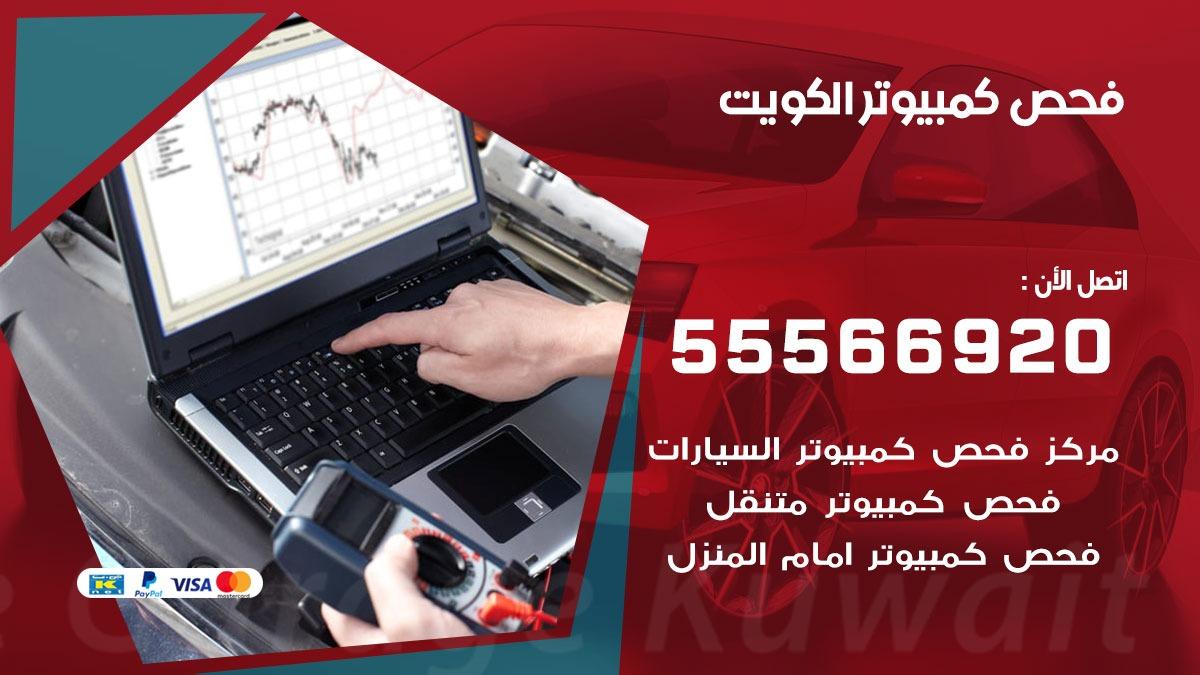فحص كمبيوتر 99007355 خدمة السيارات السريعة الكويت