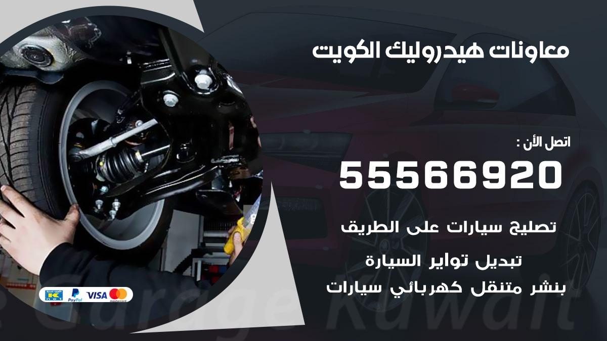 معاونات هيدروليك 55566920 خدمة السيارات السريعة الكويت