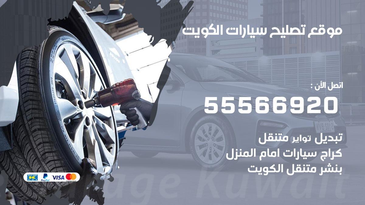 موقع تصليح سيارات 55566920 خدمة السيارات السريعة الكويت