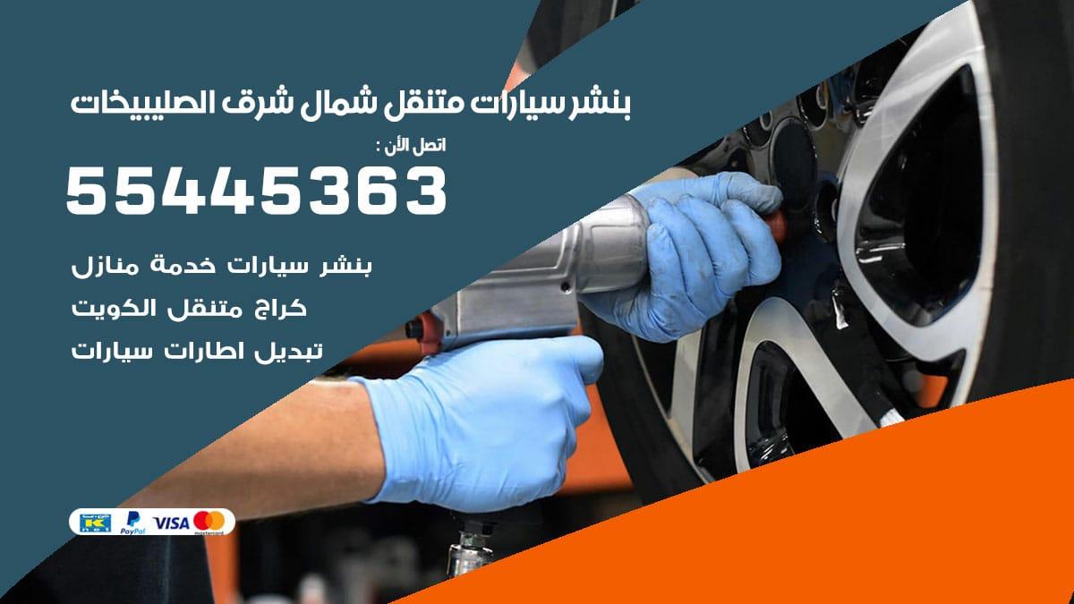 بنشر سيارات متنقل شمال شرق الصليبخات / 55445363 / تركيب تصليح تبديل تواير اطارات السيارات